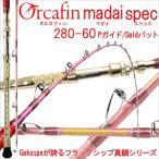 Gokuspe最高級 超軟調総糸巻 ORCAFIN 真鯛Spec280-60号 Pタイプ Goldバット(280016-p-gl)釣り竿 船竿 コマセ マダイ ロッド