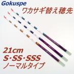 【Cpost】Gokuspe ワカサギ替え穂先 21cm ノーマルタイプ (80331-21)