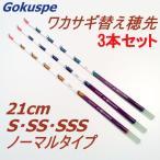 【Cpost】Gokuspe ワカサギ替え穂先 21cm ノーマルタイプ 3本セット (80331-21-3set)