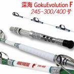 総糸巻深海 GokuEvolution(ゴクエボリューション) F 245-400(200〜500号)(90071)
