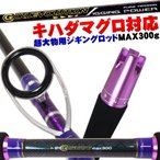 е▐е░еэбк─╢┬ч╩к┬╨▒■ Gokuevolution JiggingPower 5.4ft 300g PureVersion (90255) 180е╡еде║