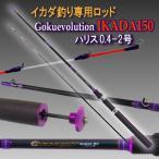 Gokuevolution IKADA (筏)150 並継 By Gokuspe (90298)|釣り 竿 釣竿 ロッド イカダ 筏 釣り