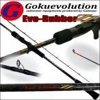 ディープ鯛ラバ専用ロッド GokuEvolution Evo-Rubber(エボラバー)ZZ(ダブルズィー)701-4(90318)LureWt:70g〜180g(Max:200g)