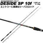 シーバスロッド ディサイド 10.0f ベイシックジャパン (basic-042567)