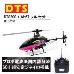 DTS 200 + AH6T プロポ セット RTF (dts-200)フライバーレス 6CH GWY ジャイロ ブラシレスモーター ORI RC ホバリング調整済み ラジコン ヘリコプター RCヘリ