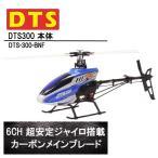 DTS 300 機体 BNF (dts-300-bnf)フライバーレス 6CH GWY ジャイロ ブラシレスモーター ORI RC ホバリング調整済み|ラジコン ヘリコプター DTS