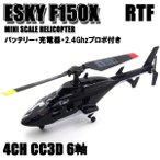 ESKY F150X + Mini プロポ セット (esky-f150x) スケール機 4ch 6軸 CC3D搭載 ラジコン ヘリコプター 安定性抜群 室内ヘリ 【技適・電波法認証済】