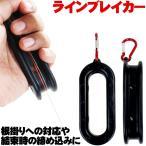 【10%offクーポン発行中】 Gokuspe ラインブレーカー 60サイズ(goku-084084)
