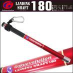 小継玉の柄 Gokuevolution Landing Shaft 180 goku-087337