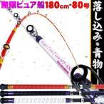 ビシアジ 落とし込みに 18無限ピュア船 180-80号 Purple Edition ホワイト ブラック goku-mpf-180-80