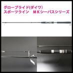 グローブライド(ダイワ)/スポーツライン MKシーバスモデルS 862ML (hd-076760) 釣り 竿 ロッド