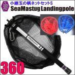 ランディングセット SeaMaster Landing Pole 360 + ランディングネットS 黒 /青/赤(ori-087429-s)
