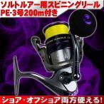 【10%offクーポン発行中】 PE付スピニングリール YOSHIKI 5000X2 PE3号200m付 (ori-087986)画像
