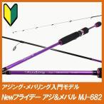 Newフライデー アジ&メバル MJ-682(ori-950523)