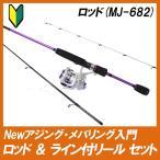 Newアジング・メバリング入門 ロッド(MJ-682) & ライン付リール セット(ori-950523-120080s)