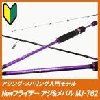 Newフライデー アジ&メバル MJ-762(ori-950530)