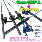 釣り入門セット グラッシーセット (solf-glassyset)