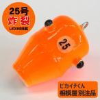 ピカイチくん フジ製作 集魚タイプ 3球 炸裂  かおりんネーブル 25号 相模屋別注品