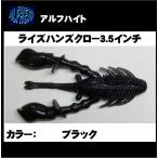 アルフハイト ライズハンズクロー 3.5インチ ブラック