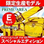 マルキュー プライムエリア ライトヘラバッグPA-05 スペシャルエディション イエロー Eセット