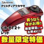 ダイワ 17クリスティアワカサギ CR-PT2+ レッド 電動リール