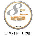 ダイワ UVFメガセンサー8ブレイド 1.2号 連結(100m)