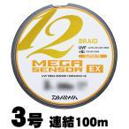 ダイワ メガセンサー12ブレイドEX+Si 3号 連結