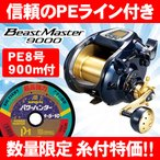【パワーハンター8号900m付】 シマノ 14ビーストマスター 9000