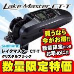 シマノ レイクマスター CT-T カラー クリスタルブラック ワカサギ釣りリール