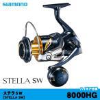 シマノ 19ステラSW8000HG ポイント10倍 現金特価 銀行振込のみ