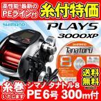 PE6号300m付 シマノ 18プレイズ 3000XP