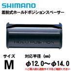 シマノ 着脱式ホールドポジションスペーサー M