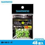 シマノ 楽々HDビーズ RG-KB2Q 48個入