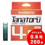 シマノ タナトル4 0.8号 200m PL-F64R