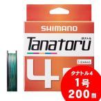 シマノ タナトル4 1号 200m PL-F64R