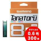 シマノ タナトル8 0.6号 300m PL-F78R