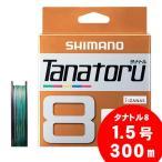 シマノ タナトル8 1.5号 300m PL-F78R