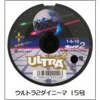 ヨツアミ ウルトラ2ダイニーマ 12号連結(100m)