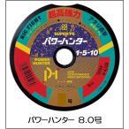 ヨツアミ パワーハンター1-5-10  8号連結(100m)