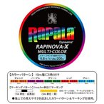 ラパラ ラピノヴァX マルチカラー 200m (0.6号〜1.5号) PEライン