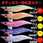 ヤマシタ エギ王Qライブ ボディカラー特化系カラー 2.5号