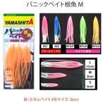 ヤマシタ パニックベイト 根魚 M (タコベイト)