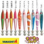 ヤマリア YAMARIA  おっぱいスッテ布巻 3-T2 F 市松赤白 2本入り