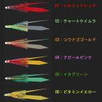 ヤマシタ 鯛歌舞楽 (タイカブラ) 波動ベイトセット (鯛ラバ交換フック)