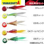 ヤマシタ 鯛歌舞楽 (タイカブラ) セット 100g (遊動式タイラバ)