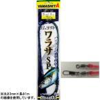 ヤマシタ ゴムヨリトリ ワラサSP 3.0mm×1m (クッションゴム)