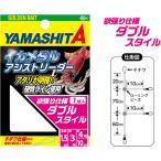ヤマシタ イカメタルアシストリーダー 4-3 ダブル (イカ用品)