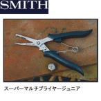 スミス SMITH LTD スーパーマルチプライヤージュニア