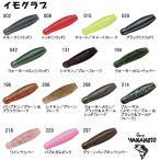 ゲーリーインターナショナル イモグラブ50 50mm その1 (ワーム)