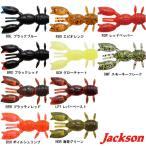 ジャクソン チヌコロクロー ちぬころクロー 1.7 (クロダイ ワーム)